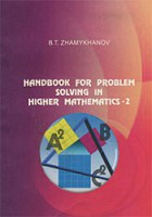 Handbook for problem solving in Higher Mathematics – 2